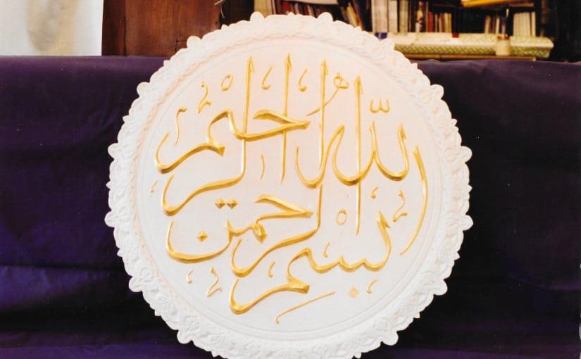 Mosque Emblem